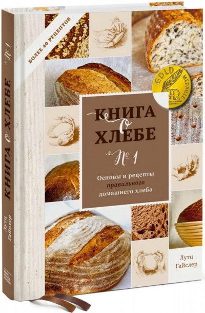 kulinarnoe-iskusstvo - Книга о хлебе №1. Основы и рецепты правильного домашнего хлеба -