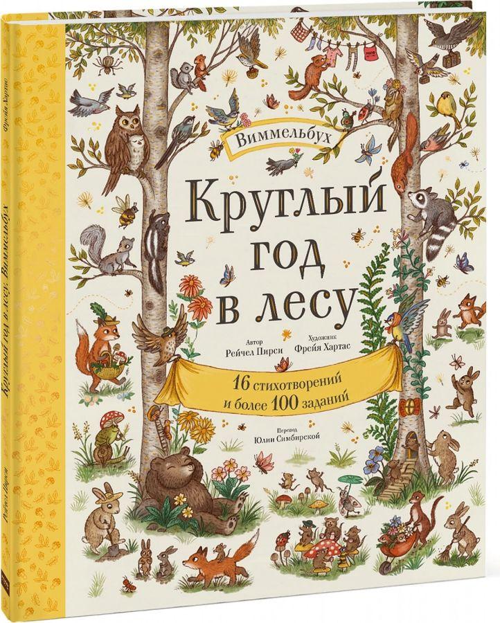 picture-books - Круглый год в лесу. Виммельбух -