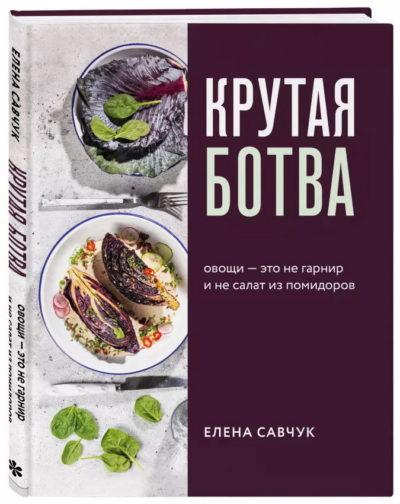 kulinarnoe-iskusstvo - Крутая ботва. Овощи - это не гарнир и не салат из помидоров -
