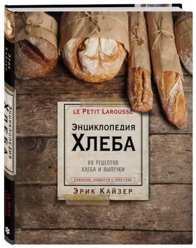 kulinarnoe-iskusstvo - Ларусс. Энциклопедия хлеба -