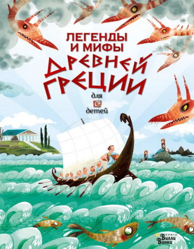 detskaya-hudozhestvennaya-literatura - Легенды и мифы Древней Греции для детей -