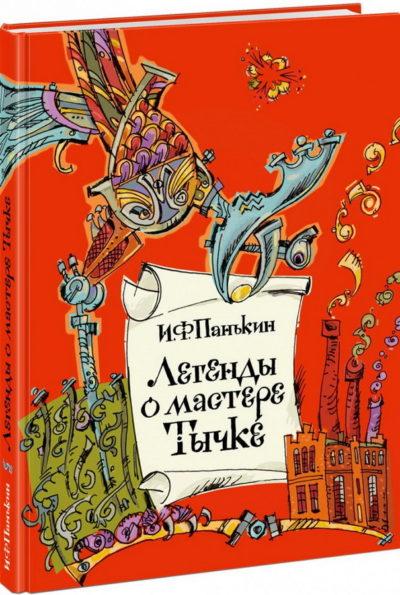 detskaya-hudozhestvennaya-literatura - Легенды о мастере Тычке -