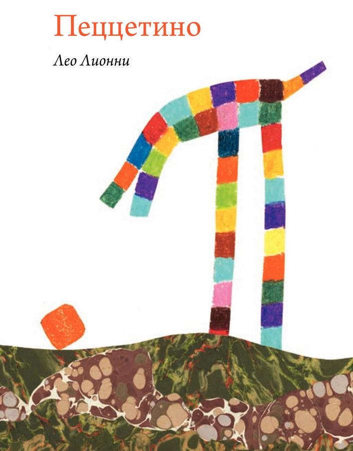 picture-books - Пеццетино -