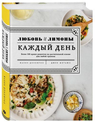 kulinarnoe-iskusstvo - Любовь и лимоны. Каждый день. Более 100 потрясающих рецептов из овощей -