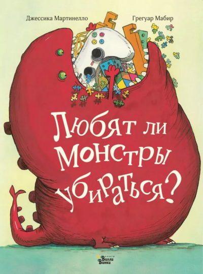 picture-books - Любят ли монстры убираться? -