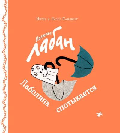 detskaya-hudozhestvennaya-literatura - Малютка Лабан. Лаболина спотыкается -