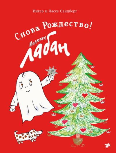 detskaya-hudozhestvennaya-literatura - Малютка Лабан. Снова Рождество! -