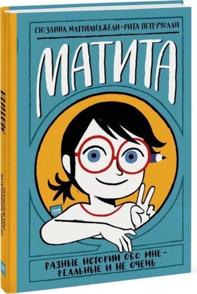 detskaya-hudozhestvennaya-literatura - Матита. Разные истории обо мне — реальные и не очень -