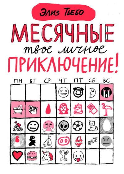 detskij-non-fikshn - Месячные - твое личное приключение! -
