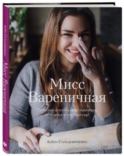 kulinarnoe-iskusstvo - Мисс Вареничная. Любимые и необычные вареники, пельмени и кое-что еще -