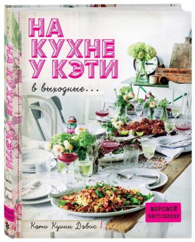 kulinarnoe-iskusstvo - На кухне у Кэти в выходные... -