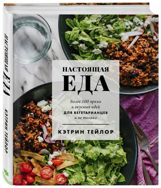 kulinarnoe-iskusstvo - Настоящая еда. Более 100 ярких и вкусных идей для вегетарианцев и не только -