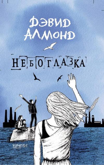 detskaya-hudozhestvennaya-literatura - Небоглазка -