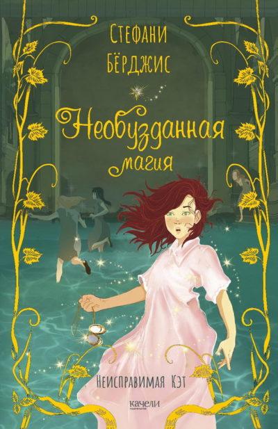 detskaya-hudozhestvennaya-literatura - Необузданная магия -