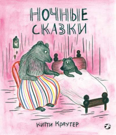detskaya-hudozhestvennaya-literatura - Ночные сказки -