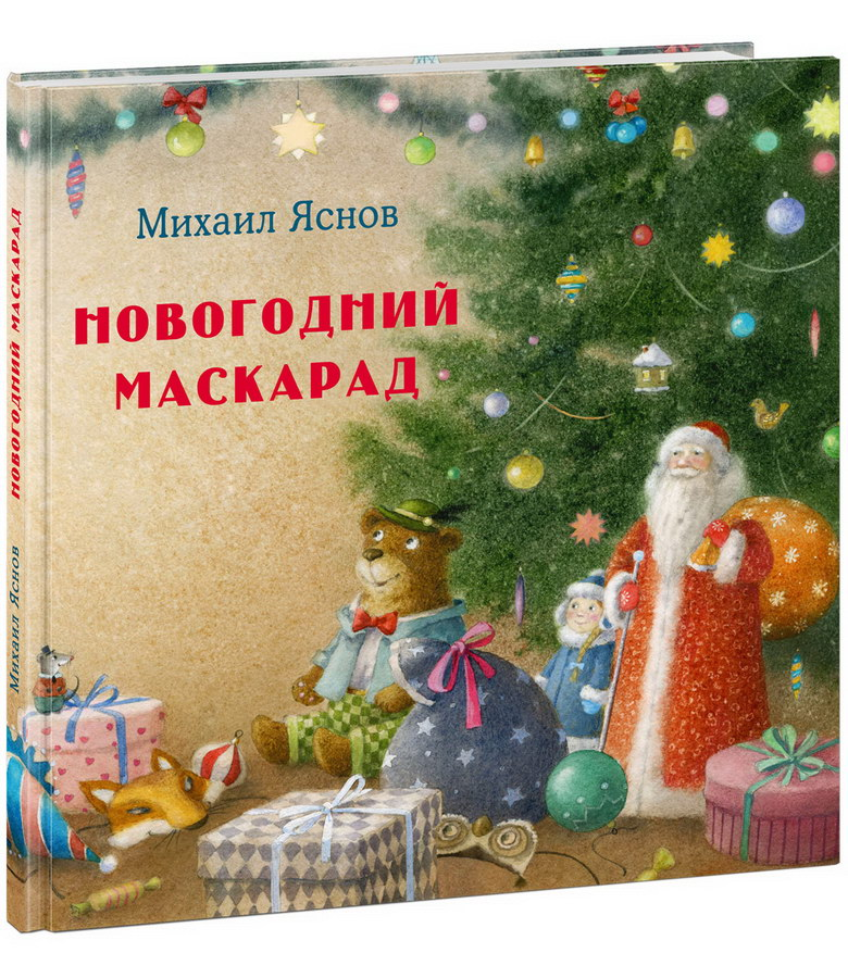 detskaya-hudozhestvennaya-literatura - Новогодний маскарад -