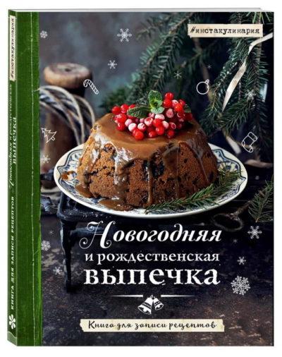 kulinarnoe-iskusstvo - Новогодняя и рождественская выпечка. Книга для записи рецептов -