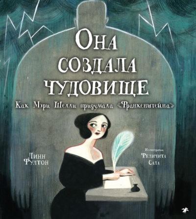 "detskaya-hudozhestvennaya-literatura - Она создала чудовище. Как Мэри Шелли придумала ""Франкенштейн"" -"