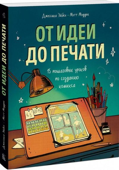 risovanie, pisatelstvo - От идеи до печати. 15 пошаговых уроков по созданию комикса -