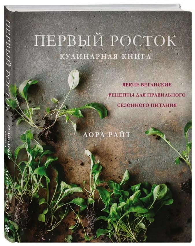kulinarnoe-iskusstvo - Первый росток. Яркие веганские рецепты для правильного сезонного питания -