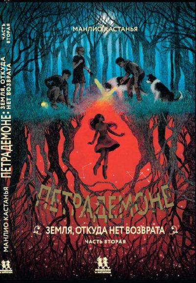 detskaya-hudozhestvennaya-literatura - Петрадемоне. Земля, откуда нет возврата. Часть 2 -