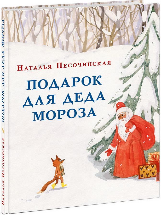detskaya-hudozhestvennaya-literatura - Подарок для Деда Мороза -
