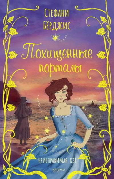 detskaya-hudozhestvennaya-literatura - Похищенные порталы -