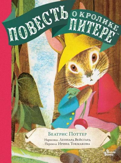 detskaya-hudozhestvennaya-literatura - Повесть о кролике Питере -