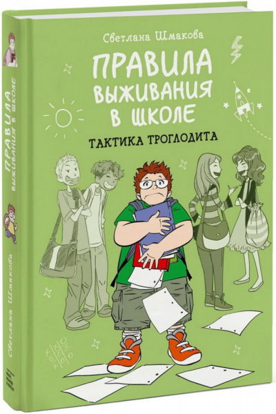 komiksy - Правила выживания в школе. Тактика троглодита -