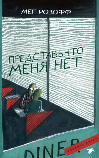 detskaya-hudozhestvennaya-literatura - Представь, что меня нет -