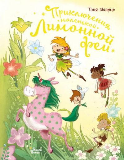 picture-books - Приключения маленькой Лимонной феи -