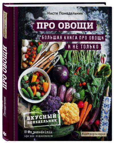 kulinarnoe-iskusstvo - ПРО овощи! Большая книга про овощи и не только -