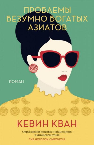 sovremennaya-proza - Проблемы безумно богатых азиатов -