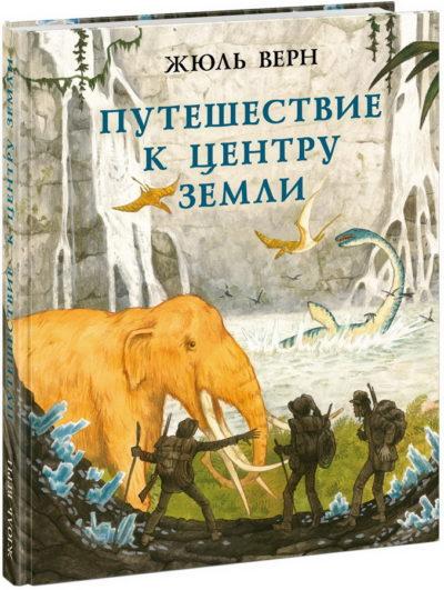 detskaya-hudozhestvennaya-literatura - Путешествие к центру Земли -