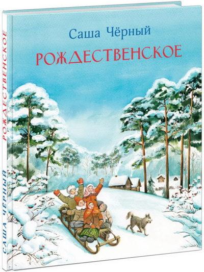 detskaya-hudozhestvennaya-literatura - Рождественское -