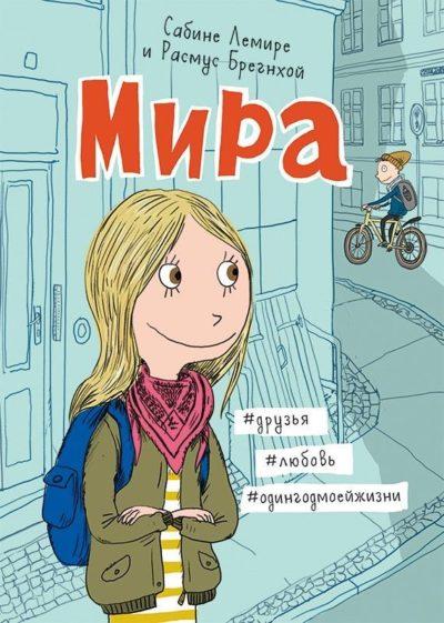 komiksy - Мира #друзья #любовь #одингодмоейжизни -