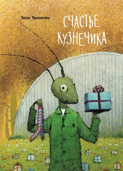 detskaya-hudozhestvennaya-literatura - Счастье кузнечика -