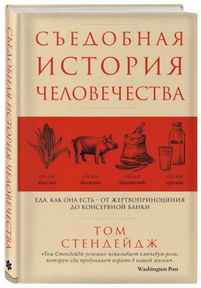 kulinarnoe-iskusstvo - Съедобная история человечества. Еда, как она есть от жертвоприношения до консервной банки -