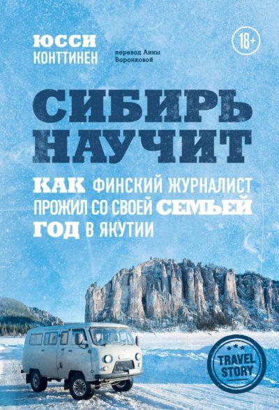realnye-istorii - Сибирь научит. Как финский журналист прожил со своей семьей год в Якутии -