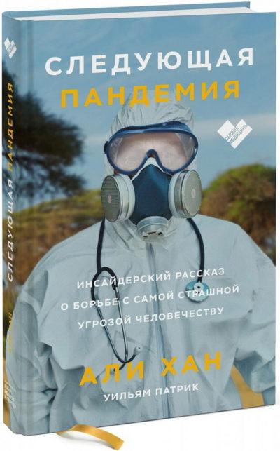 nauchno-populyarnaya-literatura - Следующая пандемия. Инсайдерский рассказ о борьбе с самой страшной угрозой человечеству -