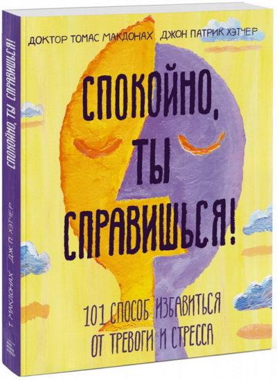 samorazvitie, detskij-non-fikshn - Спокойно, ты справишься! 101 способ избавиться от тревоги и стресса -