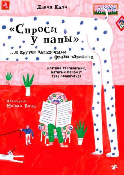 """detskaya-hudozhestvennaya-literatura - """"Спроси у папы"""" и другие загадочные фразы взрослых -"""