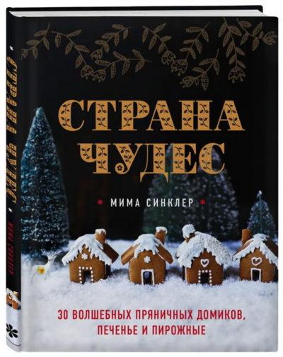 kulinarnoe-iskusstvo - Страна чудес. 30 волшебных пряничных домиков, печенье и пирожные -