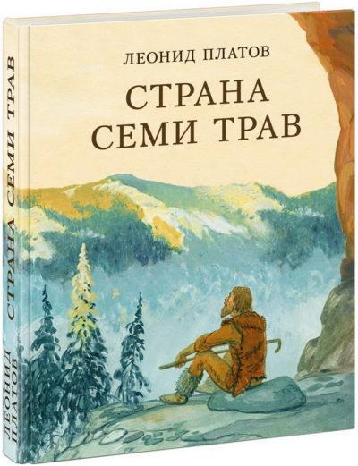 detskaya-hudozhestvennaya-literatura - Страна Семи Трав -