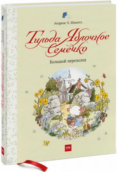 detskaya-hudozhestvennaya-literatura - Тильда Яблочное Семечко. Большой переполох -
