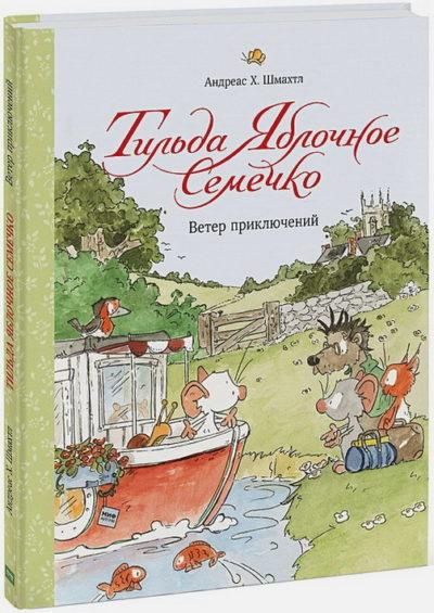 detskaya-hudozhestvennaya-literatura - Тильда Яблочное Семечко. Ветер приключений -