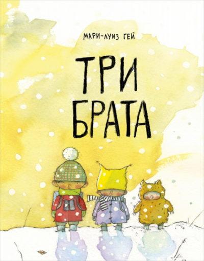 detskaya-hudozhestvennaya-literatura - Три брата -