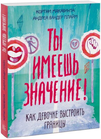 samorazvitie, detskij-non-fikshn - Ты имеешь значение! Как девочке выстроить границы -