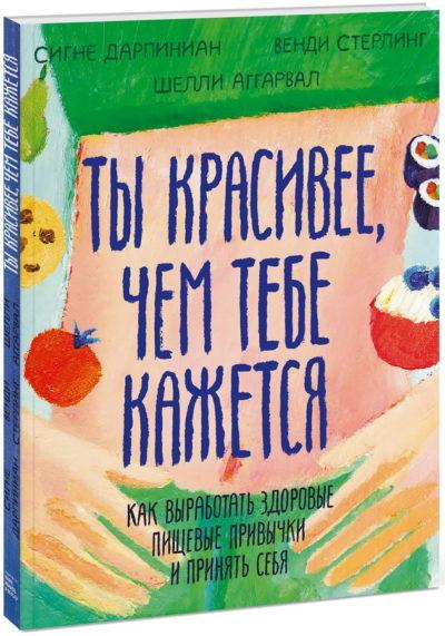samorazvitie, detskij-non-fikshn - Ты красивее, чем тебе кажется. Как выработать здоровые пищевые привычки и принять себя -