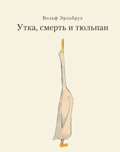 picture-books - Утка, Смерть и Тюльпан -